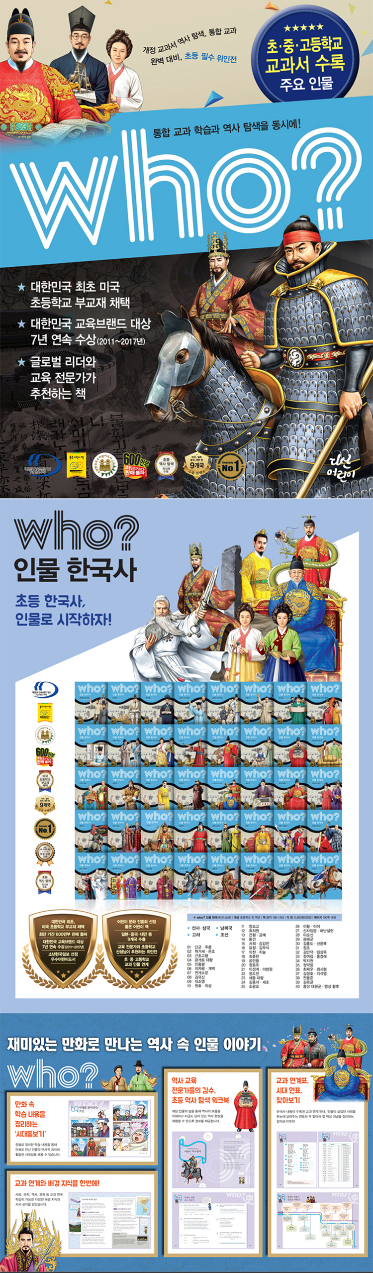 한국사 관련 책